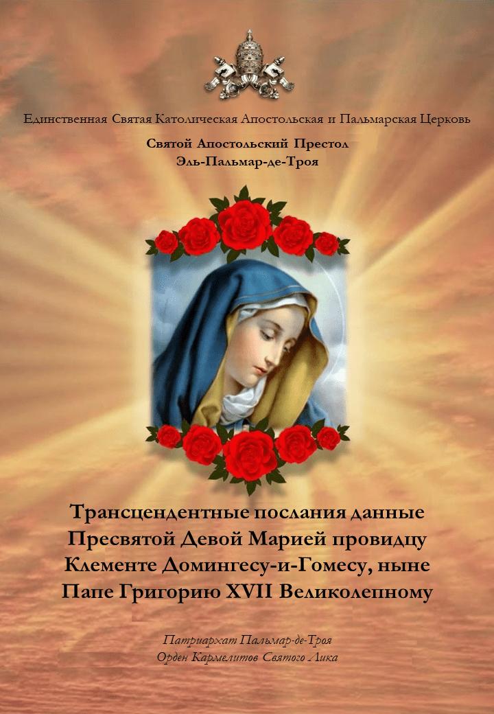 Трансцендентные послания данные Пресвятой <br>Девой Марией    <br> <br> Узнать больше